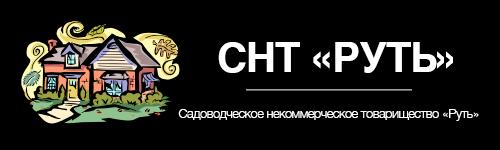 СНТ «Руть»