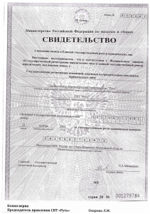 О занесении в единый государственный реестр юридических лиц