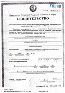 О занесении в единый государственный реестр юридических лиц о юридическом лице, зарегистрированном до 1 июня 2002 года