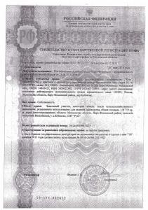 О государственной регистрации права
